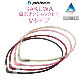 ポイント10倍送料無料肩こりにファイテンRAKUWA磁気チタンネックレスVタイプX30装着部位のこり及び血行の改善