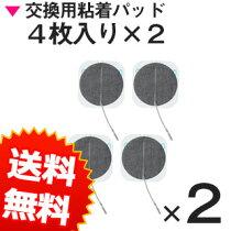 粘着パッド2組(4枚入り)【送料無料】