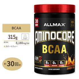 アミノコア BCAA スイートティ 315g(0.69lbs)30回分 Allmax(オールマックス)筋トレ アミノ酸 男性 女性 ダイエット
