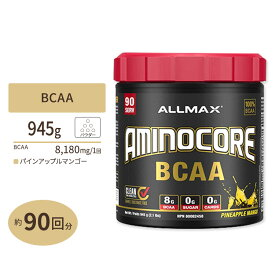 アミノコア BCAA パインアップルマンゴー 945g(2.1lbs)90回分 ALLMAX(オールマックス)筋トレ アミノ酸 男性 女性 ダイエット