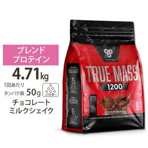 【正規代理店】トゥルーマス 1200 チョコレート 4.71kg