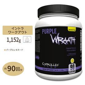 パープルラース パープルレモネード 90回分 1070g(2.35lbs)CONTROLLED LABS(コントロールラボ)Purple wraath アミノ酸 BCAA ワークアウト コントロールド