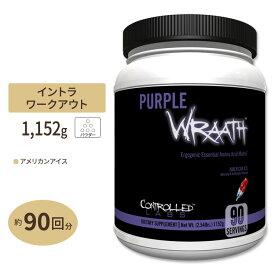 パープルラース フリーダムポップ 90回分 1152g CONTROLLED LABS(コントロールラボ)Purple wraath アミノ酸 BCAA ワークアウト コントロールド