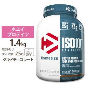 【全品ポイント5倍★】ISO 100 加水分解100% ホエイプロテイン アイソレート グルメチョコレート味 1.4kg(3LB)【3/2 18:00〜3/11 09:59迄】