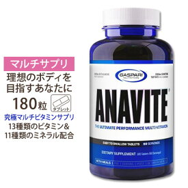 アナバイト マルチビタミン 180粒ANAVITE/マルチミネラル/ギャスパリ/筋トレ