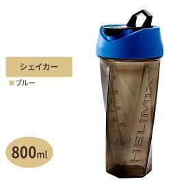 ブレンダーシェーカーボトル ブルー 282ml(28oz)Helimix ヘリミックス
