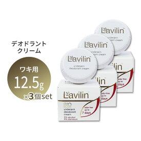 [3個セット]ラヴィリン ワキ用クリーム