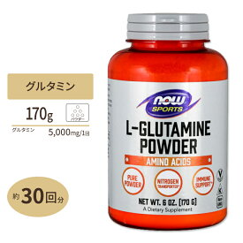 L-グルタミンパウダー 170g NOW Foods(ナウフーズ)