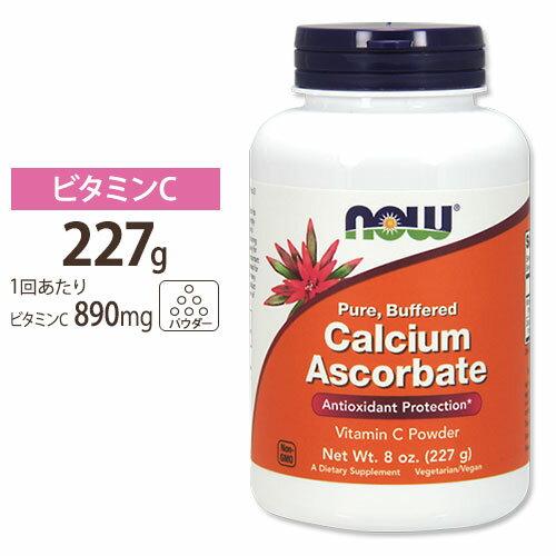 アスコルビン酸カルシウム(100%ピュアビタミンC)パウダー 227g NOW Foods(ナウフーズ)