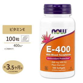 ビタミンE-400 400IU 100粒 NOW Foods(ナウフーズ) 送料無料【ポイント3倍★27日13:59迄】