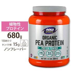オーガニック ピープロテイン(えんどう豆) ナチュラルフレーバー 680g NOW Foods(ナウフーズ) 送料無料