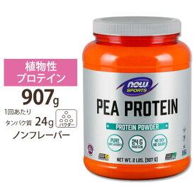 ピープロテイン アンフレーバー 907g NOW Foods(ナウフーズ)植物 タンパク質 フィットネス トレーニング ジム 送料無料