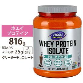 ホエイプロテイン アイソレート オランダチョコレート味 816g NOW Foods(ナウフーズ)