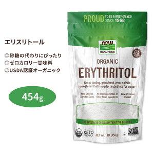 オーガニックエリスリトール 454 g (1 LB) NOW Foods (ナウフーズ)お口の健康 低糖質 ノンカロリー シュガーレス 糖質制限 送料無料