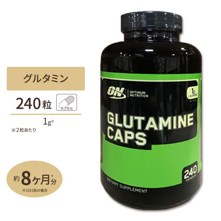 グルタミン サプリメント グルタミン 500mg 240粒サプリメント/サプリ/アミノ酸/スポーツ/トレーニング/カプセル/Optimum Nutrition/オプティマム/オプチマム