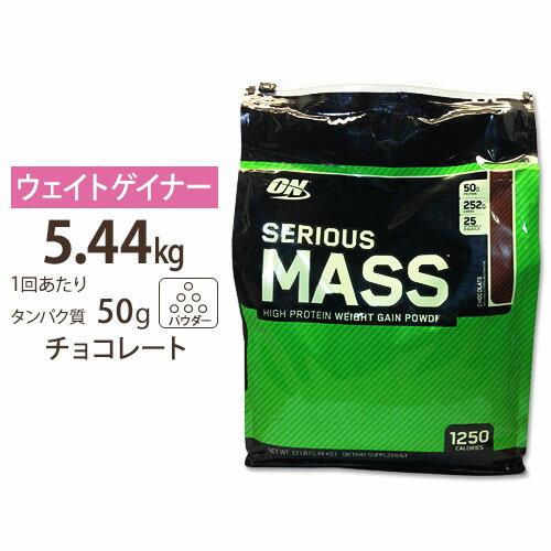 シリアス マス チョコレート 5.44kg/Optimum Nutrition/オプチマム/オプティマム