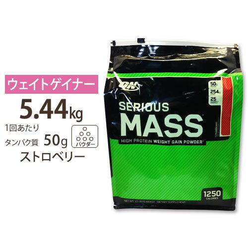 シリアス マス ストロベリー 5.44kg/Optimum Nutrition/オプチマム/オプティマム