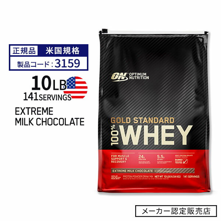 ゴールドスタンダード ホエイプロテイン エクストリームミルクチョコレート味 4.54kg/Optimum Nutrition/オプチマム/オプティマム