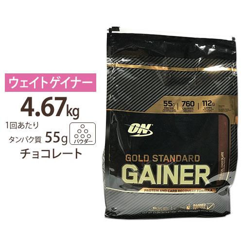 ゴールドスタンダード ゲイナー 4.67KG チョコレート/Optimum Nutrition/オプチマム/オプティマム