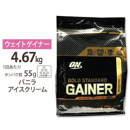 ゴールドスタンダード ゲイナー 4.67KG バニラアイスクリーム/Optimum Nutrition/オプチマム/オプティマム