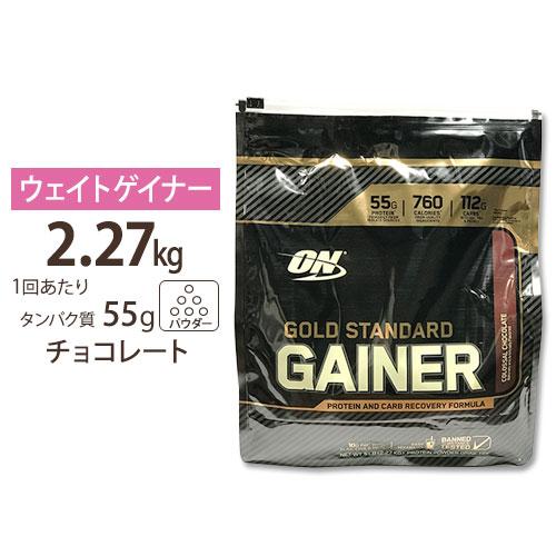 ゴールドスタンダード ゲイナー 2.27KG チョコレート/Optimum Nutrition/オプチマム/オプティマム