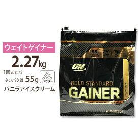 [正規代理店]ゴールドスタンダード ゲイナー 2.27KG バニラアイスクリーム Optimum Nutrition オプチマム オプティマム