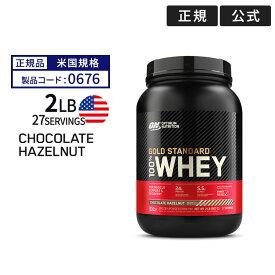 ゴールドスタンダード 100%ホエイプロテイン チョコレートヘーゼルナッツ 907g(2lbs) Optimum Nutrition(オプティマムニュートリション)Optimum Nutrition/オプチマム/オプティマム/gold standard