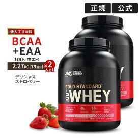 [正規代理店] ゴールドスタンダード 100%ホエイプロテイン デリシャスストロベリー味 2.27kgOptimum Nutrition オプチマム [2個セット]