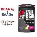 ◇ HYDRO BCAA ブラックベリー レモネード 30回分 Prosupps 435g 送料無料【ポイント3倍★27日13:59迄】