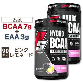 [2個セット] ◇ HYDRO BCAA(EAA配合) ピンクレモネード 90回分 ProSupps