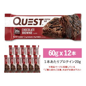 プロテインバー チョコレートブラウニー 12個入り Quest Nutrition(クエスト ニュートリション)プロテインバー 栄養補助 タンパク質 チョコ ブラウニ—[高温下保管注意]