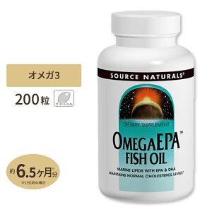 オメガEPA フィッシュオイル 200ソフトジェル 《約3〜6か月分》Source Naturals(ソースナチュラルズ)生活習慣/成人/パフォーマンス/魚油/Omega