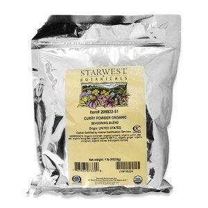 オーガニックカレーパウダー 453.6g (1lbs) Starwest Botanical (スターウエストボタニカルズ)カレー粉 調味料 カレー