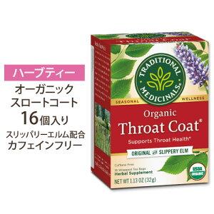 Traditional Medicinals トラディショナル・メディシナルオーガニック スロートコート Throat Coat 16ティーバッグorganic オーガニック ハーブティー カフェインフリー