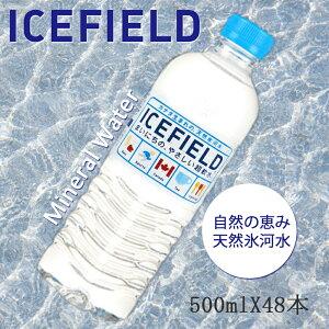 連続W金賞入賞 ICEFIELD 天然氷河水 500ml×48本 ミネラルウォーター 自然の恵み アイスフィールド 軟水 カナダ天然氷河水 健康飲用水