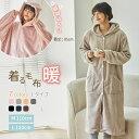 【10/24まで早割限定999円!】着る毛布 ふんわり ルームウェア レディース パーカー もこもこ ふわふわ メンズ カップ…