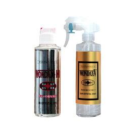ガラスコーティング剤 セット WONDAX - V + H ワンダックス コーティング剤 プロ仕様 ガラスコーティング コーティング コート剤 ガラスコート剤 洗車 撥水 簡単 ノンシリコン 長持ち ヴァンキッシュ バンキッシュ ハード