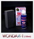 【送料無料】【ご購入で各種サンプルをプレゼント!!】コーティング剤・コート剤の理想形WONDAX-1(ワンダックスワン)(120ml)