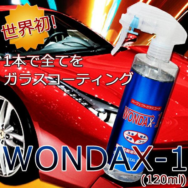 【送料無料】WONDAX-1 120ml ワンダックスワン ガラスコーティング剤 コート剤 ワンダックス ガラスコート ガラスコート剤 ノンシリコン プロ仕様 ガラスコーティング ボディコート ノンシリコーン ワックス 車 自動車 カーケア用品