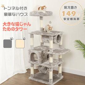 キャットタワー 据え置き 猫タワー 木製 多頭飼い 大型猫 組み立て簡単 爪とぎ 部屋 トンネル ハウス付き 猫 ねこ ペット ペット用品 おしゃれ ペットハウス 可愛い 安定 WLIVE