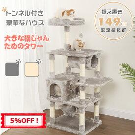 【送料無料】【安定感抜群】新品5%OFF キャットタワー 据え置き 猫タワー 木製 多頭飼い 大型猫 組み立て簡単 爪とぎ 部屋 トンネル ハウス付き 猫 ねこ ペット ペット用品 おしゃれ ペットハウス 可愛い WLIVE