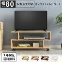 テレビ台 ローボード テレビボード キャスター付き 幅80 コーナー TV台 TVボード ロータイプ 32インチ 32型 木製 オー…
