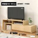 テレビ台 ローボード 幅106-190 引き出し収納 テレビボード テレビラック TV台 コーナー 木製 42 32インチ 伸縮 TVボ…