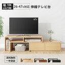 テレビ台 ローボード テレビボード テレビラック TV台 コーナー 木製 42インチ 32インチ 伸縮 TVボード ロータイプ 一…