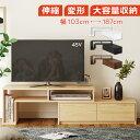 テレビ台 伸縮 コーナー ローボード テレビボード 収納 テレビラック TV台 引き出し 木製 42 32インチ TVボード ロー…