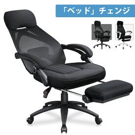 オフィスチェア リクライニング フットレスト デスクチェア メッシュ ハイバック パソコンチェア ワークチェア オフィス チェアー 昇降機能 PCチェア いす 椅子 事務椅子 学習椅子 オットマン おしゃれ ブラアク ホワイト 白 黒 601 DEVAISE