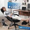 オフィスチェア デスクチェア リクライニング フットレスト ワークチェア メッシュ 椅子 ハイバック パソコンチェア …