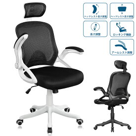 時間限定セーラー!オフィスチェア オフィスチェアー メッシュ デスクチェア パソコンチェア ワークチェア 昇降 PCチェア パソコンチェアー ロッキング コンパクト チェアー 回転 いす 椅子 事務椅子 学習椅子 キャスター付 ブラック ホワイト 白 黒 DEVAISE