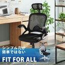 ランキング1位★オフィスチェア デスクチェア 椅子 メッシュ オフィス チェアー パソコンチェア ワークチェア 昇降 PC…