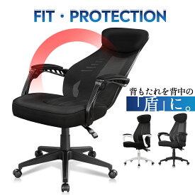 オフィスチェア リクライニング デスクチェア メッシュ パソコンチェア ワークチェア オフィス チェアー 昇降 PCチェア ハイバック いす 椅子 事務椅子 学習椅子 キャスター付 おしゃれ ブラック ホワイト 白 黒 609 DEVAISE